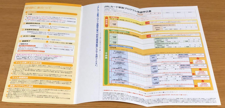 JALカード家族プログラム登録申込み書