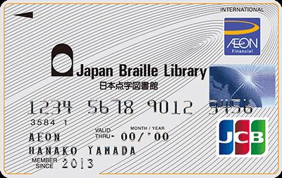 日本点字図書館カード券面デザイン