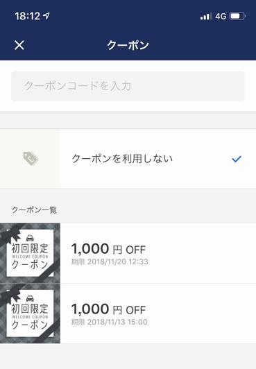 JapanTaxiのクーポン利用方法3