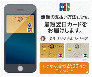 JCB一般カード公式サイト