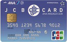 JCB一般カード/プラスANAマイレージクラブ券面デザイン