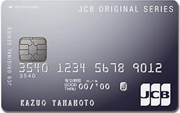 JCB一般カード(WEB限定デザイン)券面デザイン
