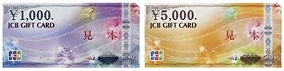 JCBギフトカード
