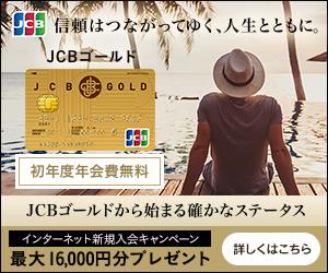 JCBゴールドの入会キャンペーン