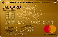 JALグローバルクラブ CLUB-Aゴールドカード券面デザイン