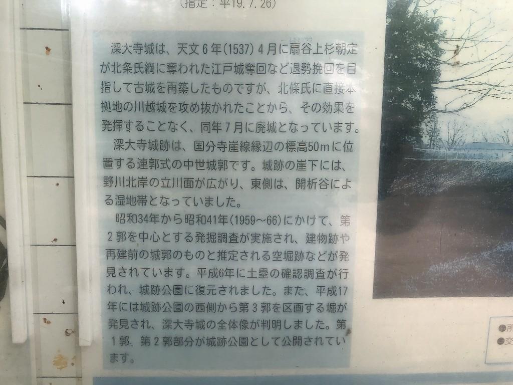 深大寺城の説明