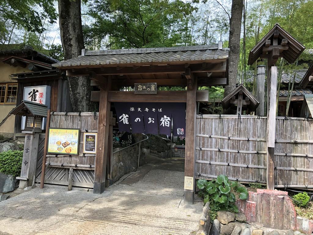 深大寺の門前町3