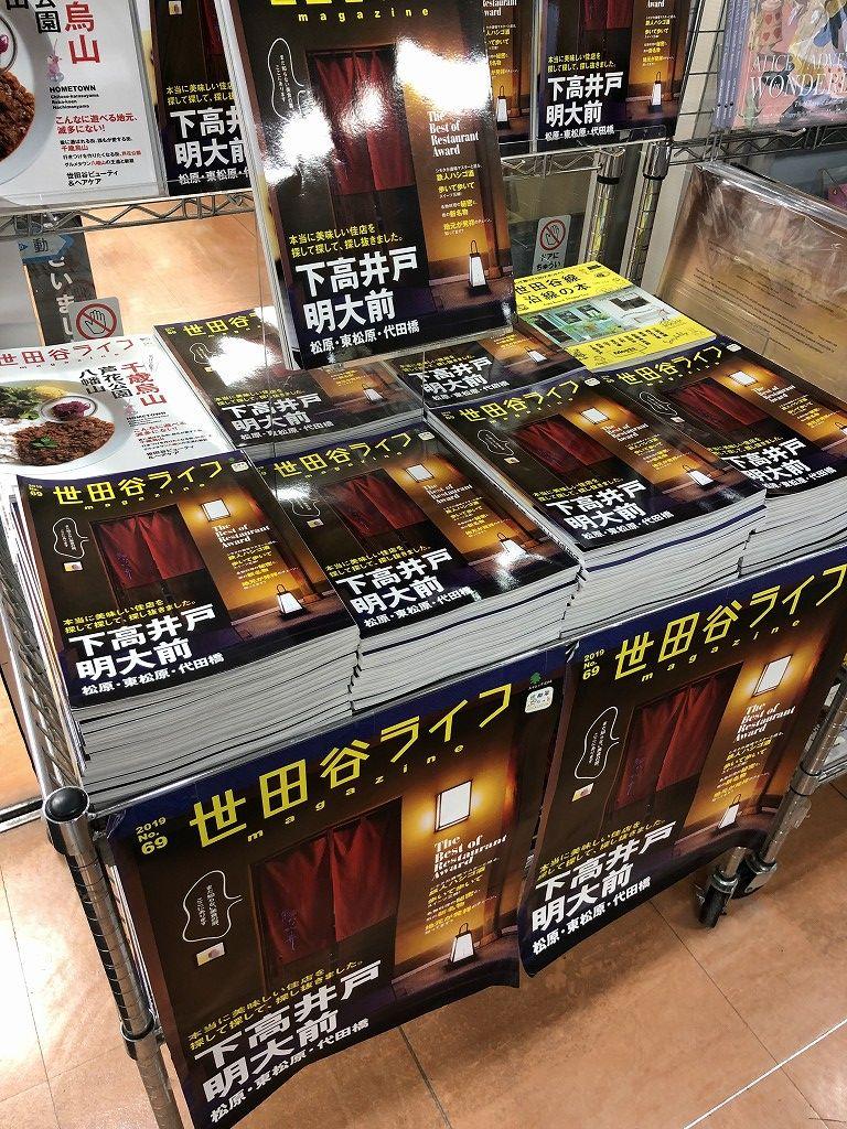 下高井戸・明大前特集の「世田谷ライフ」
