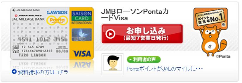 JMBローソンPontaカードVisa公式サイトの発行日数