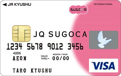 JQ SUGOCA券面デザイン