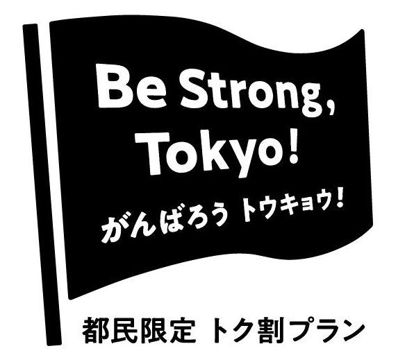 都内のJR東日本ホテルズの都民限定 トク割プラン