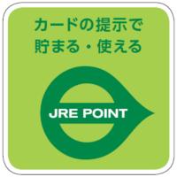 JRE POINT加盟店の目印