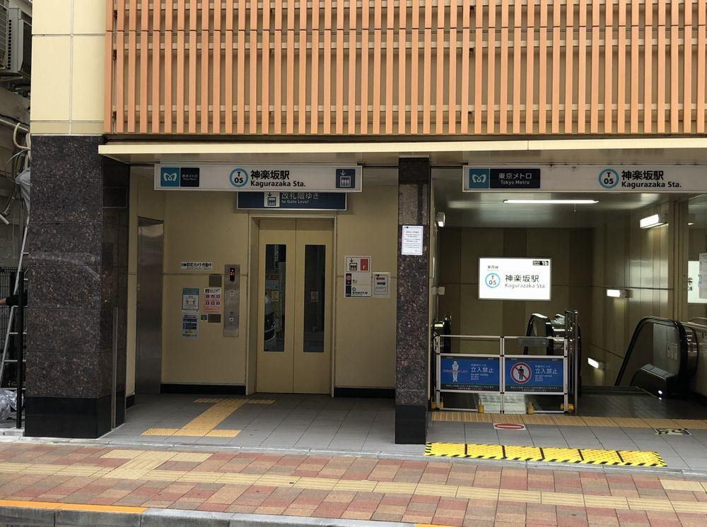 東西線・神楽坂駅の一番出口