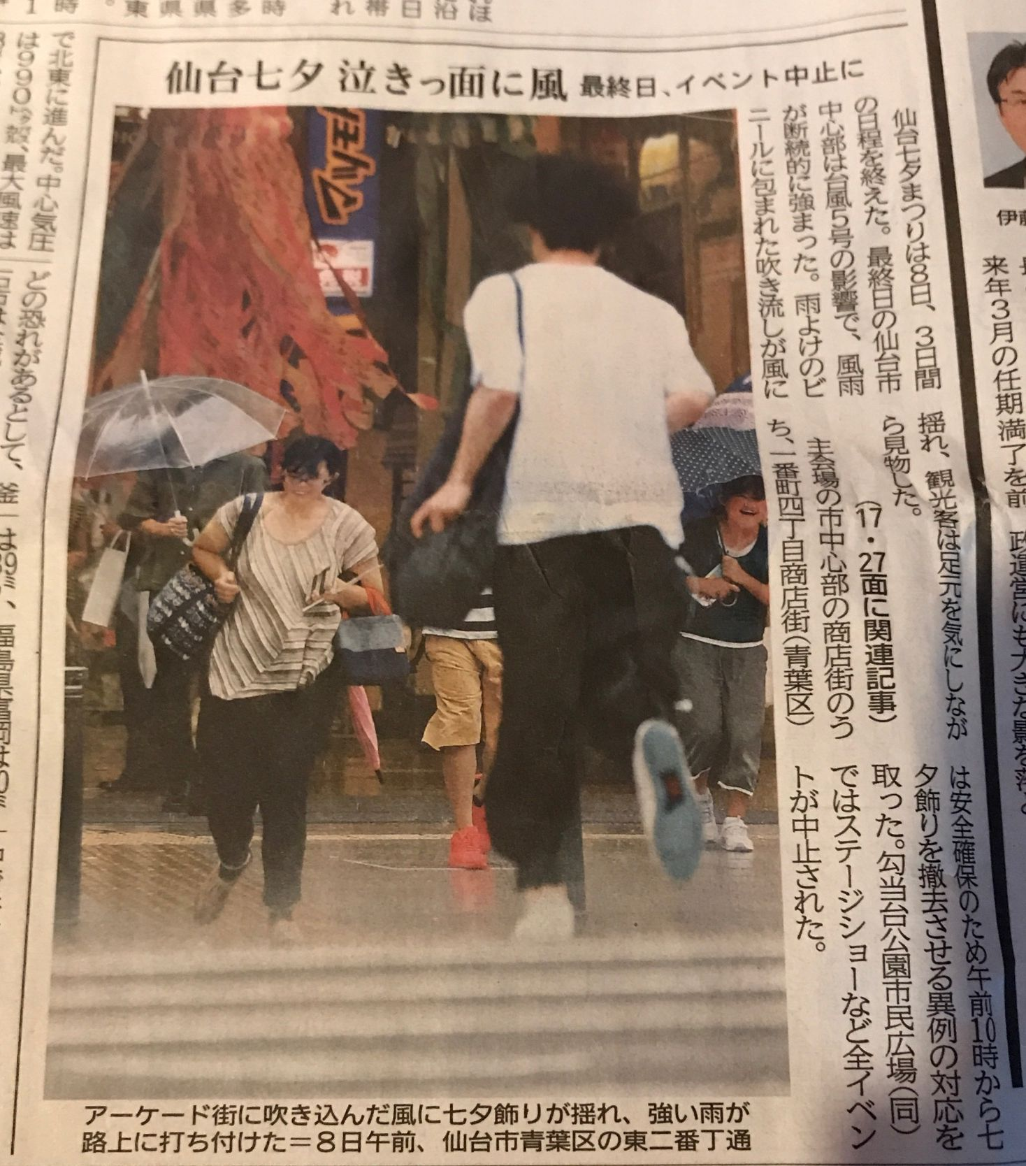河北新聞の仙台七夕まつり記事
