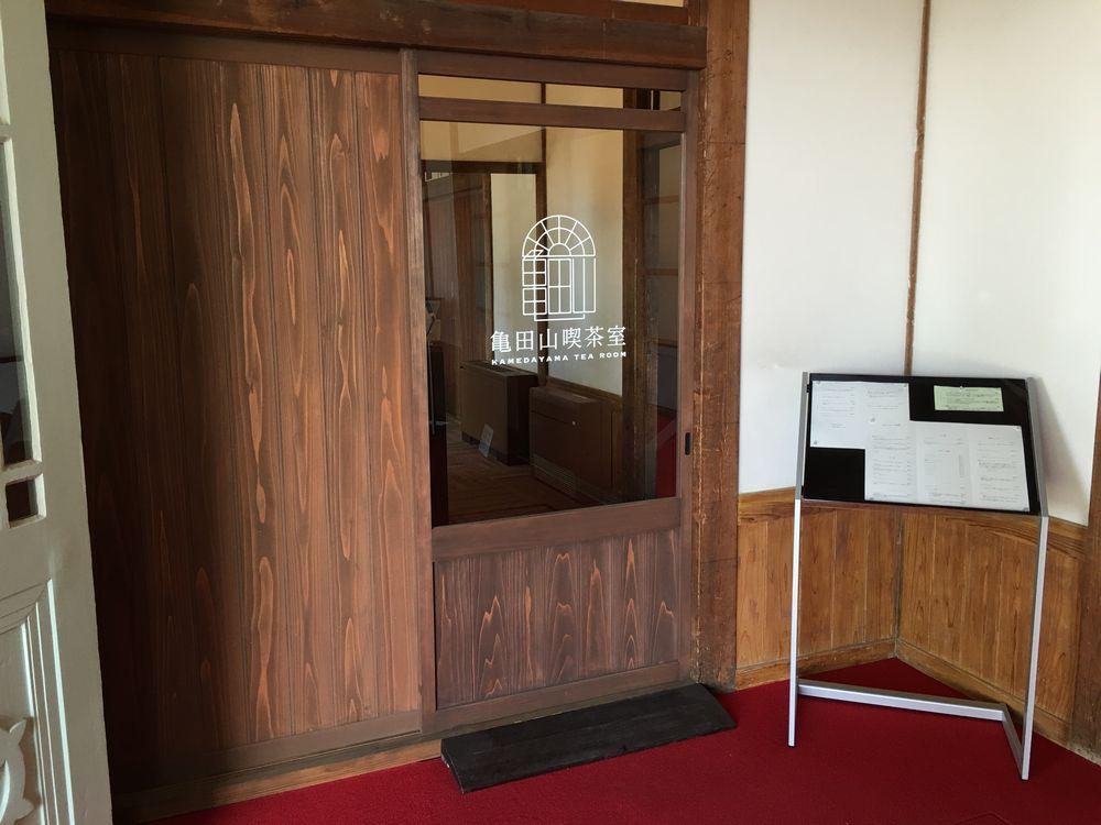興雲閣の亀田山喫茶室