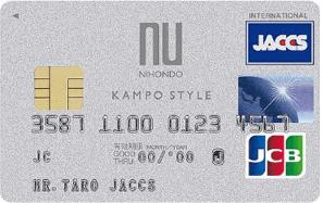 漢方スタイルクラブカード券面デザイン