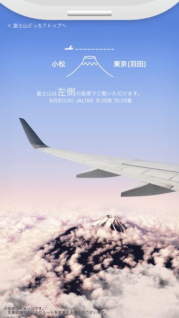 羽田-小松の富士山は左