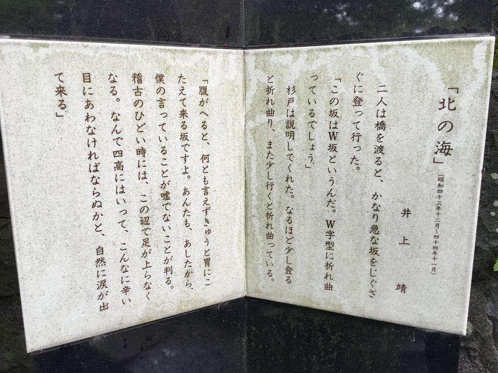 金沢のW坂にある井上靖の碑