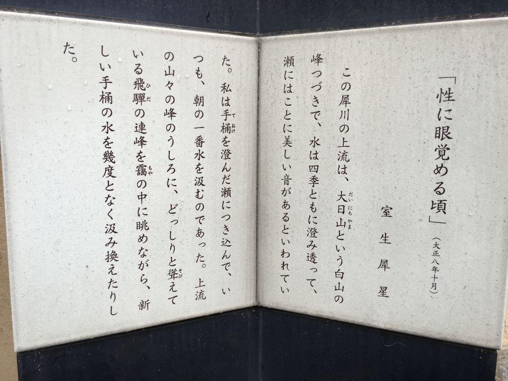 雨宝院の室生犀星の文学碑