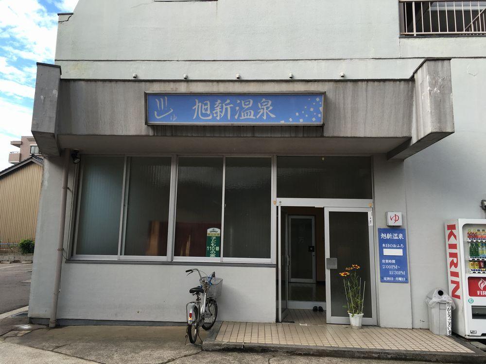 金沢の旭新温泉
