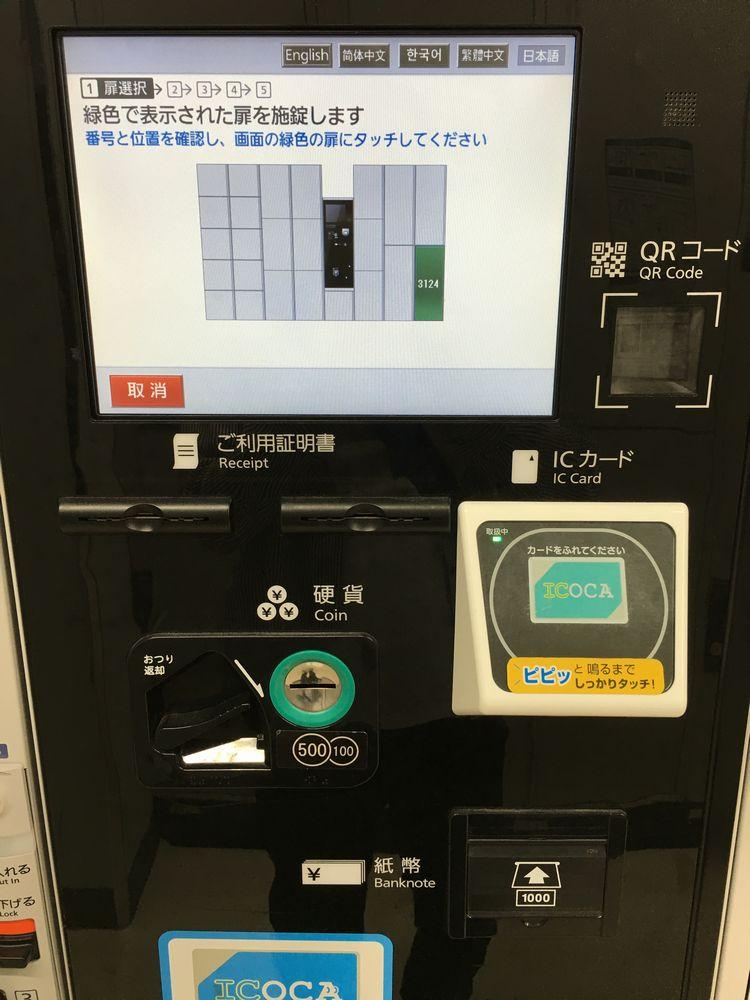 金沢駅のICOCAが使えるロッカー