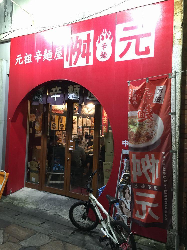 辛麺屋 桝元の外観