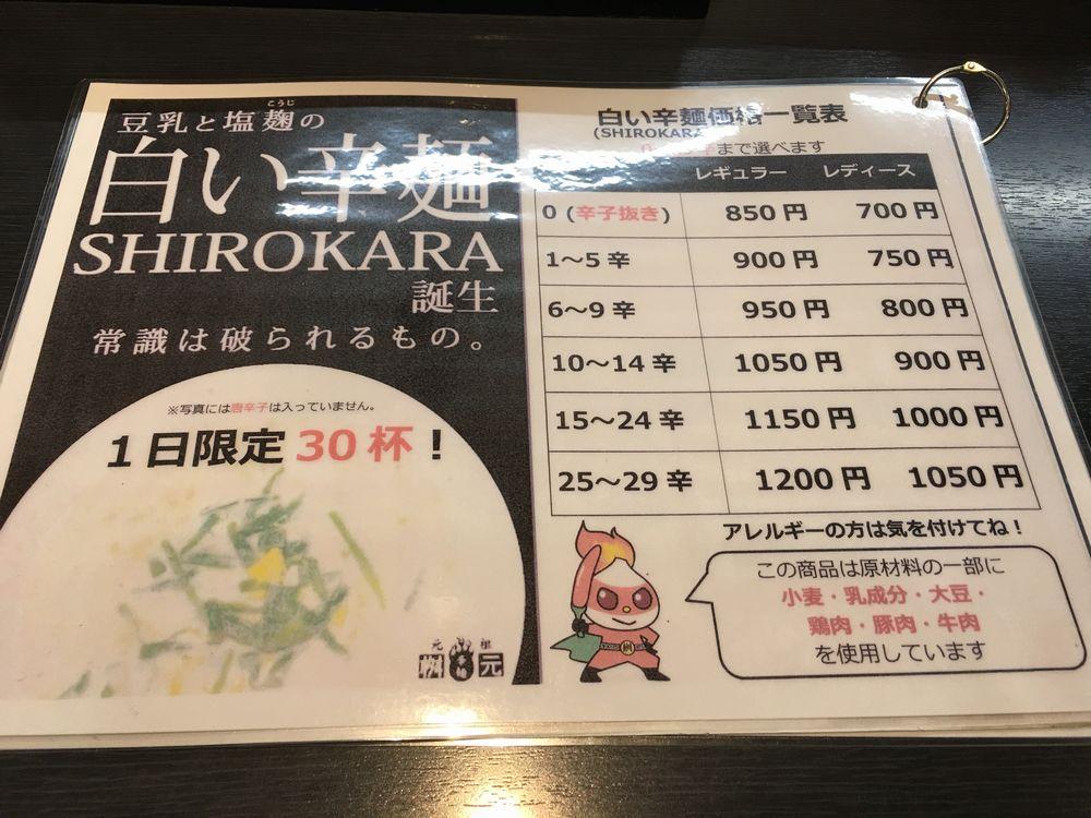 辛麺屋桝元の白い辛麺1
