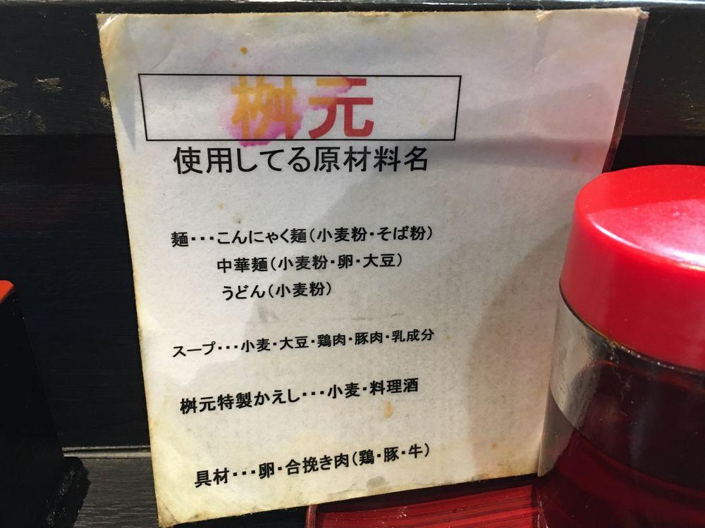 辛麺屋桝元のこんにゃく麺の原材料