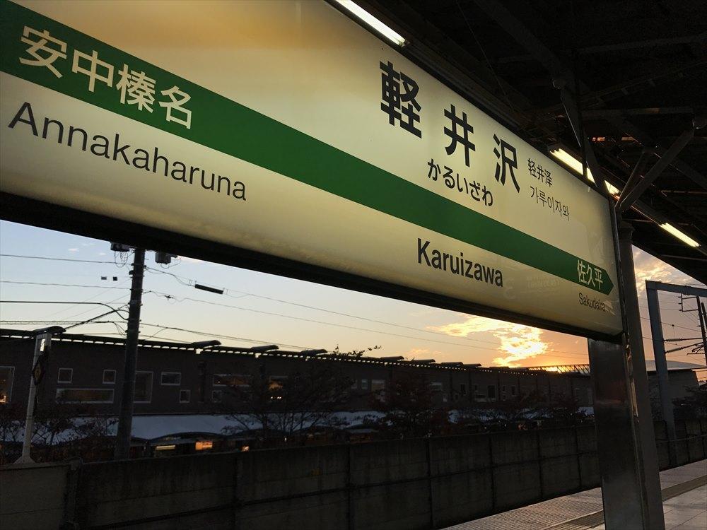 軽井沢駅に到着