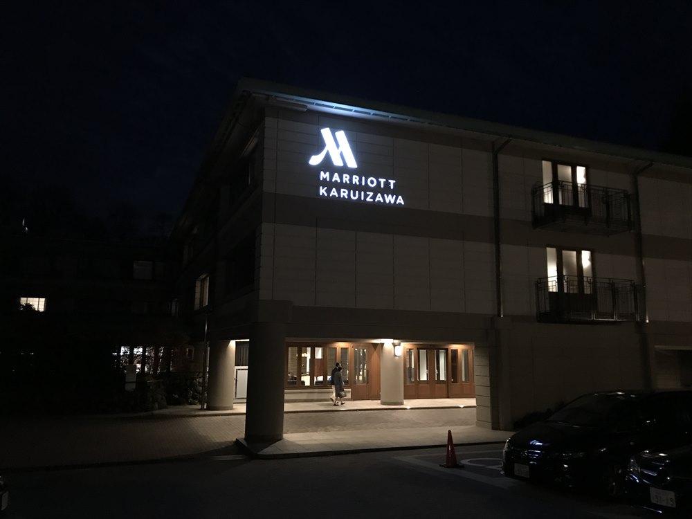 夜の軽井沢マリオットホテル本館