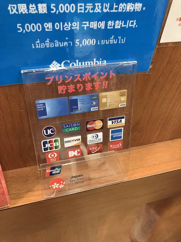 SEIBU PRINCE CLUBカード セゾンのポップ