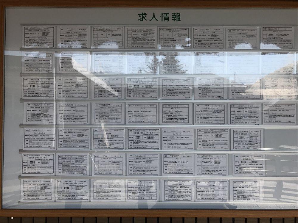 軽井沢プリンスショッピングプラザの求人情報