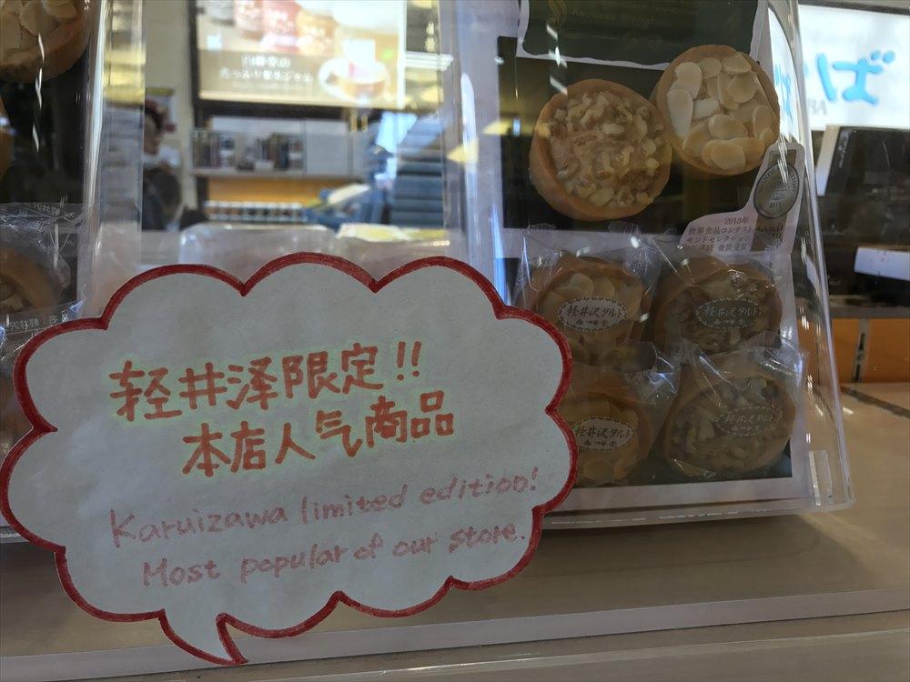 軽井沢プリンスショッピングプラザの簡体字
