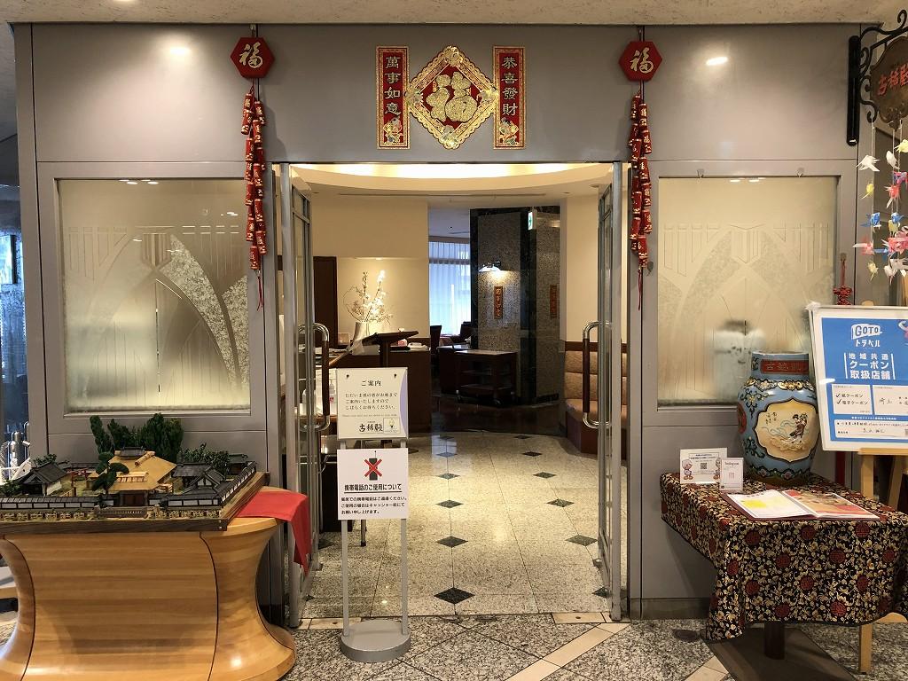 川越プリンスホテルの「中国料理 古稀殿」の入り口