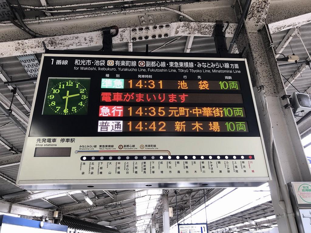 川越駅からFライナーに乗車
