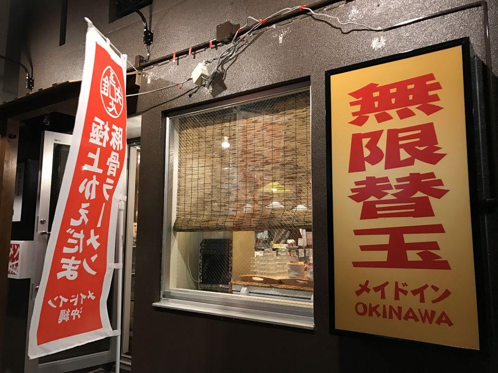 栄町市場近くの無限替え玉