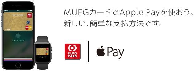 京急プレミアポイントゴールド HANEDA AIRPORT PLUSのApple Pay対応