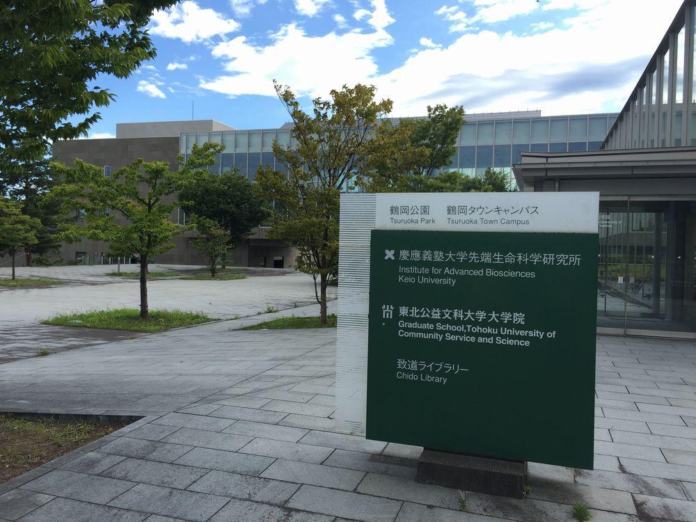 慶應義塾大学先端生命科学研究所2