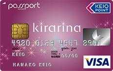 京王パスポートVISAキラリナカード券面デザイン