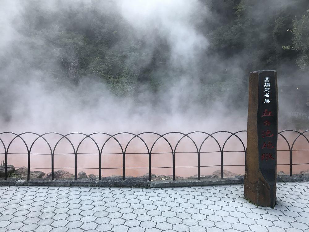 血の池地獄2