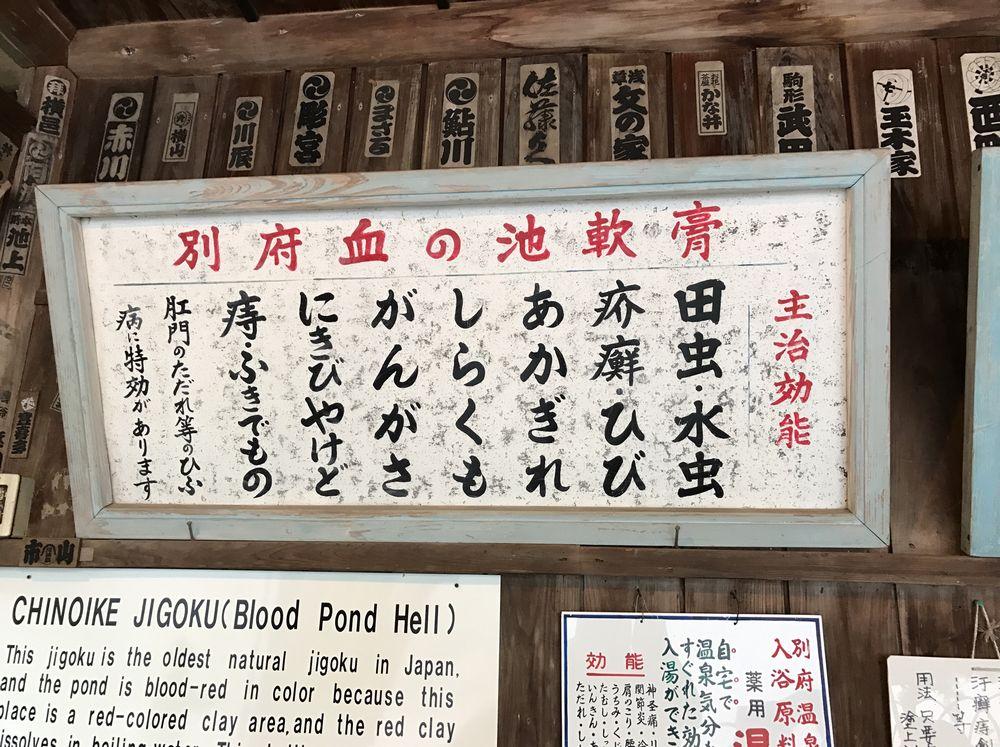 別府血の池軟膏