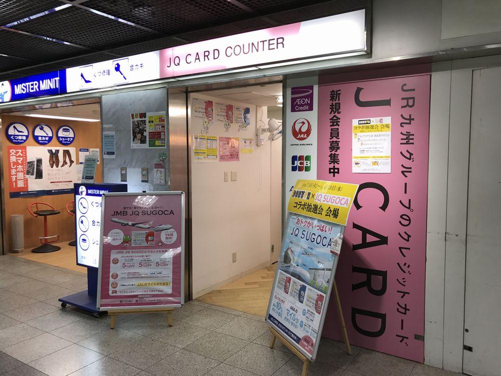 小倉駅のJQ CARDのカウンター