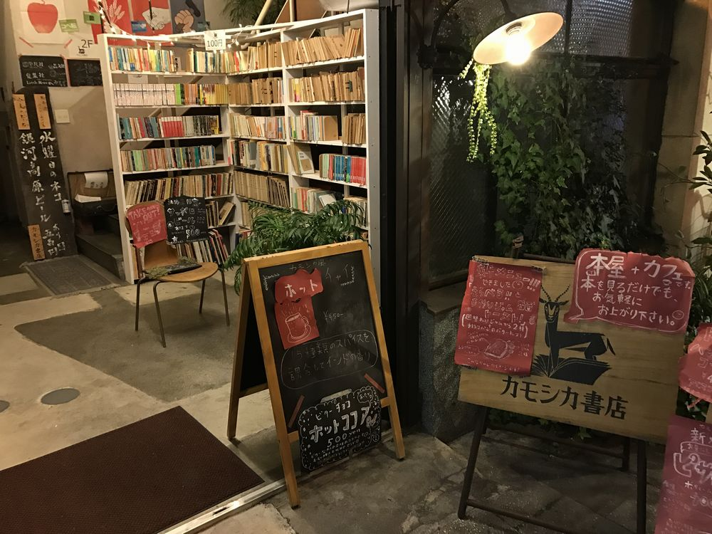 大分市のカモシカ書店