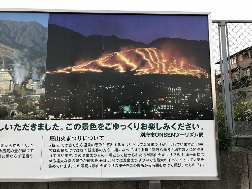 扇山火祭り