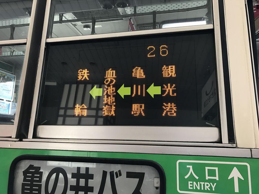 別府駅からの26番のバス