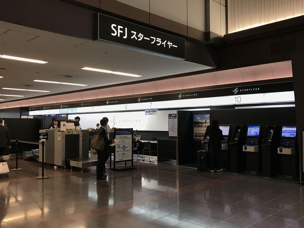 羽田空港第1ターミナルのスターフライヤーのチェックインカウンター