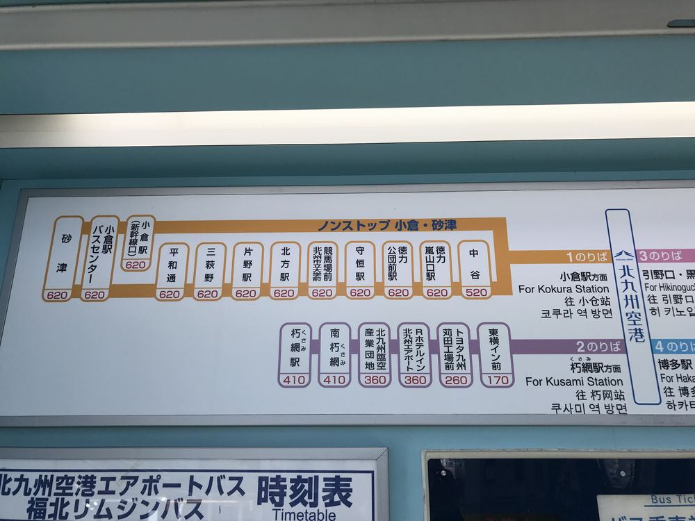 北九州空港から小倉駅までのシャトルバスの料金