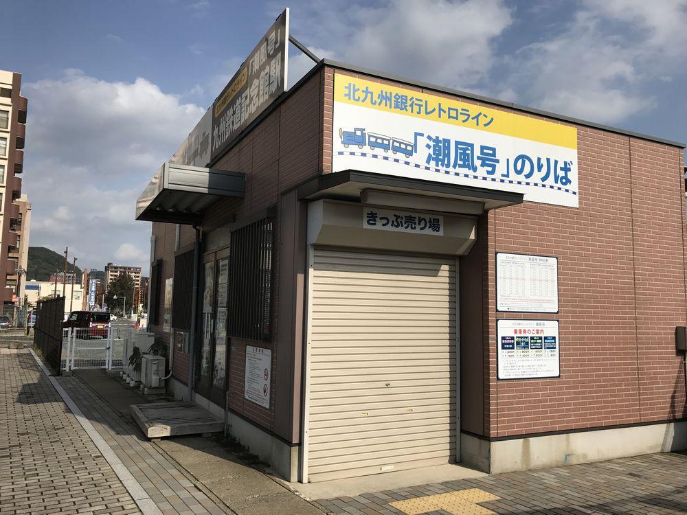北九州銀行レトロライン「潮騒号」のきっぷ売り場