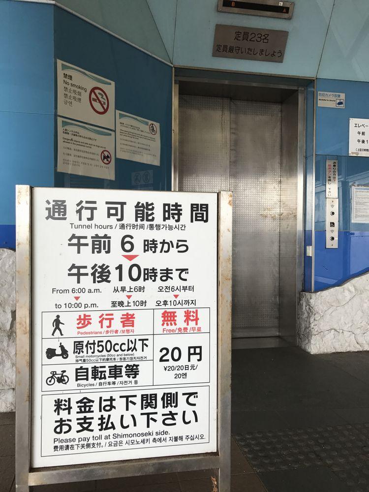 関門トンネル人道入口の通行料