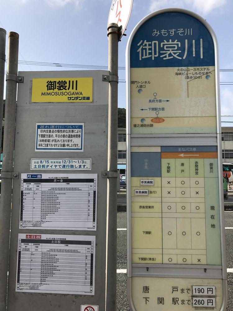 バス停「御裳川」